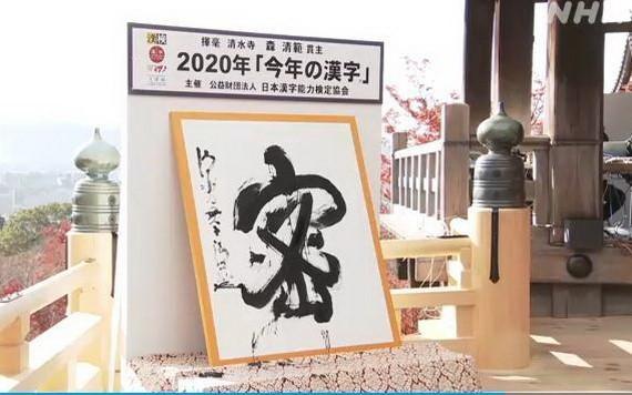 """""""密""""字被選為能夠反映日本2020年世態民情的年度漢字。(圖源:NHK)"""