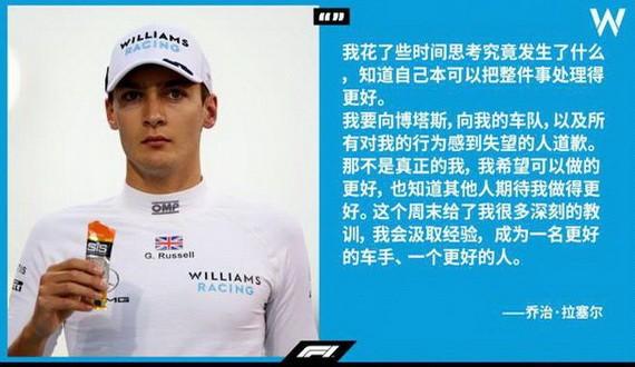 F1撞車事故拉塞爾擔責並道歉
