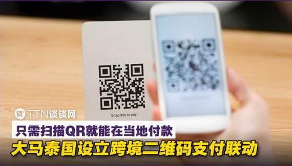 泰國央行與馬來西亞國家銀行日前推出了跨境二維碼支付聯動系統,允許兩國的消費者和商家通過跨境二維碼即時發送和接收付款。(圖源:互聯網)