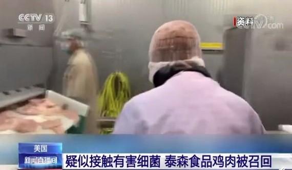 疑似接觸有害細菌,泰森食品雞肉被召回。(圖源:CCTV視頻截圖)