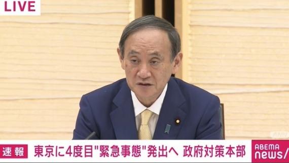 日本首相菅義偉第四次向東京發佈緊急事態宣言。(圖源:視頻截圖)