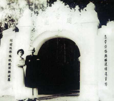 Nhà thơ Tôn Nữ Hỷ Khương và phụ thân là cụ Ưng Bình Thúc Giạ Thị trước cửa ngõ Châu Hương Viên năm 1958 
