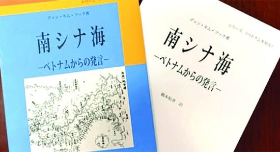 越南海洋海島書籍在日本出版