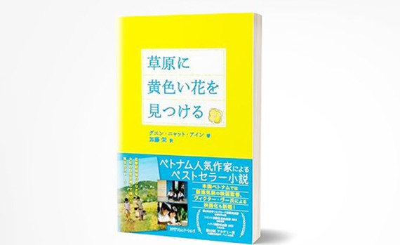 Nguyen Nhat Anh's best-selling novel to make debut at Japan