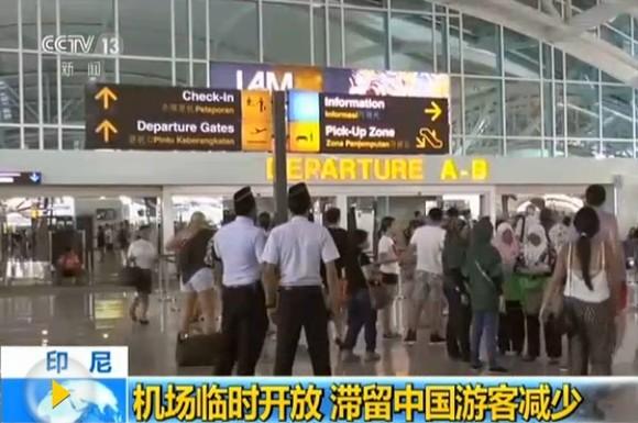 印尼巴厘島機場臨時開放。(圖源:CCTV視頻截圖)