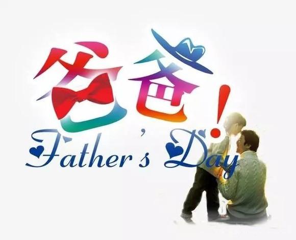爸爸,我無限敬愛您! (示意圖源:互聯網)