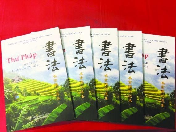 市少數民族文學藝術協會書法分會於近日正式出版《書法名言聯句選集》。