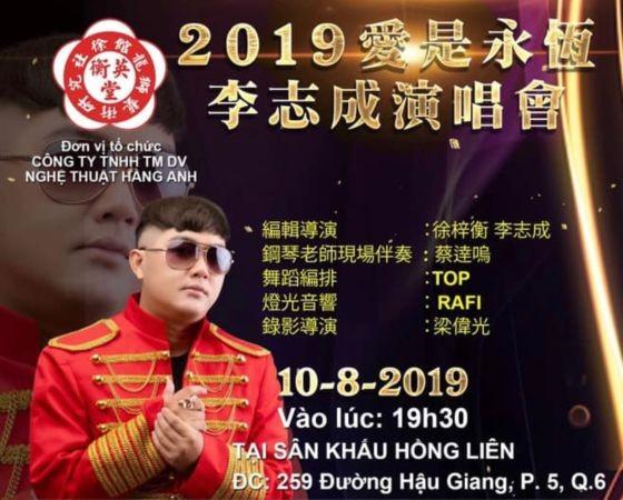 李志成本週末登台演出。