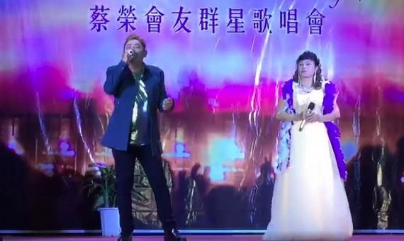 2019蔡榮會友群星歌唱會將於本月5日在第六郡紅蓮戲院演出。(示意圖源:視頻截圖)