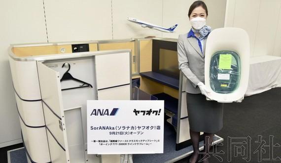 全日空飛機座位模型在網上拍賣