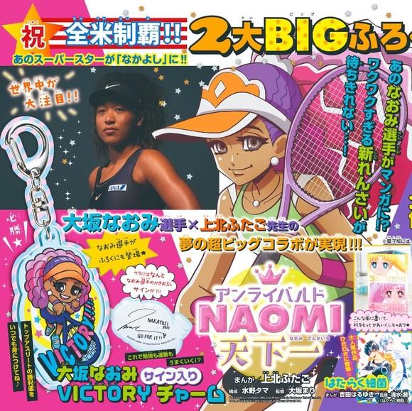 Naomi ngoài đời và Naomi trên truyện tranh